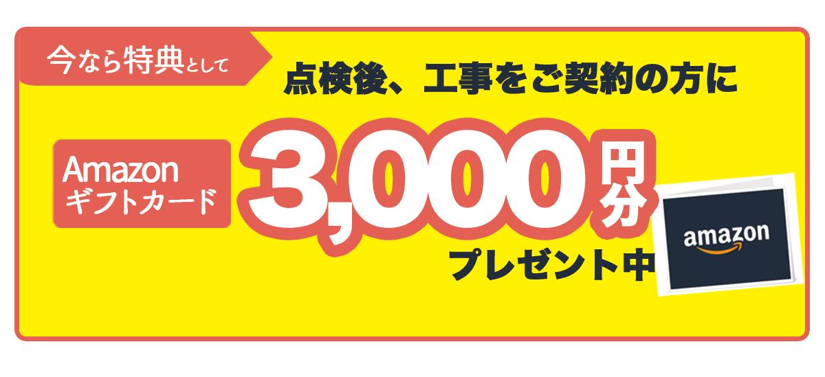 工事契約でAmazonギフトカードプレゼント!
